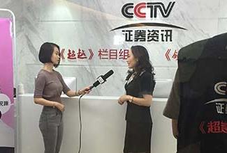 麦肯锡国际健康管理CEO樊琴女士接受央视专访