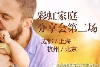 彩虹家庭分享会第二场:谁说同性恋只能孤独终老?