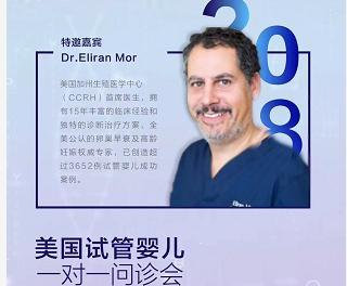 """4月好""""孕""""来袭:CCRH名医启动中国""""孕育""""之旅!"""