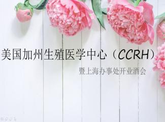 上海!我们来了 ——暨美国CCRH上海办事处成立大事记