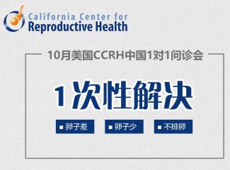 10月美国加州生殖医学中心CCRH中国1对1问诊会