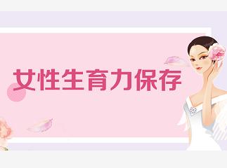 女性生育力保存方法:冻卵