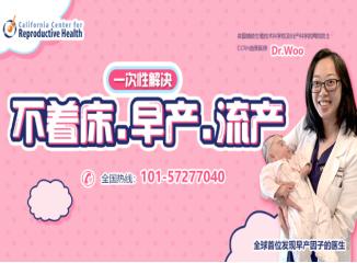 美国CCRH首席医生Dr.Woo来到中国开展1对1问诊咨询