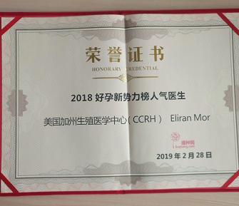 美国CCRH荣获播种网2018好孕新势力人气医生
