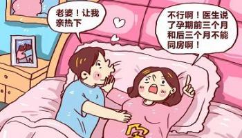 关于夫妻间羞羞的事情,试管婴儿期间要怎么办?