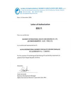 马来西亚阿尔法国际助孕中心