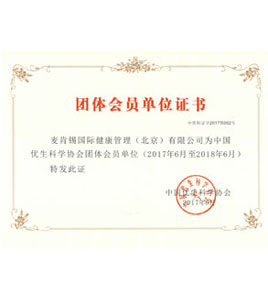优生协会单位证书